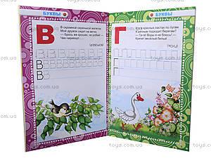 Книга для детей «Играем в буквы», Талант, купить