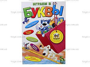 Книга для детей «Играем в буквы», Талант