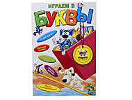 Книга для детей «Играем в буквы», Талант, отзывы