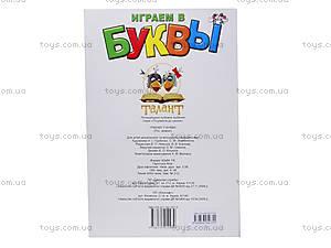 Книга для детей «Играем в буквы», Талант, фото