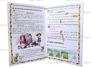 Книга для детей «Книга чтения», Талант, фото
