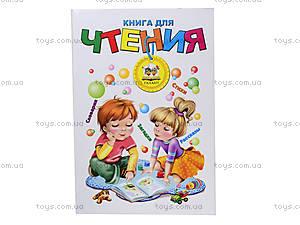 Книга для детей «Книга чтения», Талант