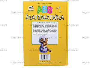 Детская книга «Математика», Талант, купить