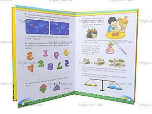 Детская книга «Математика», Талант, фото