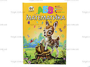 Детская книга «Математика», Талант
