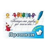 Готовим руку к письму «Прописи для 4 - 5 лет», 75860, фото