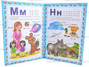 Детская книга «Букварик», Талант, купить
