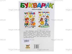 Детская книга «Букварик», Талант, фото