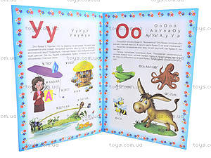 Детская книга «Букварик», Талант, отзывы