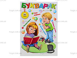 Детская книга «Букварик», Талант, цена