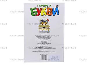 Детская книга «Играем в буквы», Талант, купить