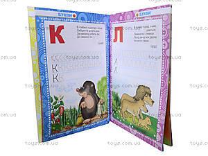 Детская книга «Играем в буквы», Талант, фото