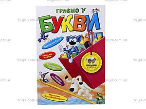 Детская книга «Играем в буквы», Талант