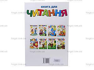 Книга для детей «Книга для чтения», Талант, купить