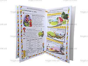 Книга для детей «Книга для чтения», Талант, фото
