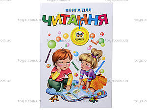 Книга для детей «Книга для чтения», Талант