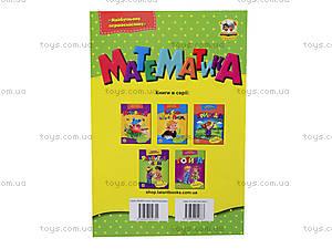 Детская книга для дошкольников «Математика», Талант, купить