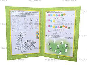 Детская книга для дошкольников «Математика», Талант, фото