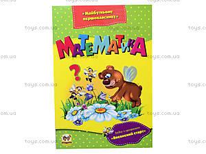 Детская книга для дошкольников «Математика», Талант