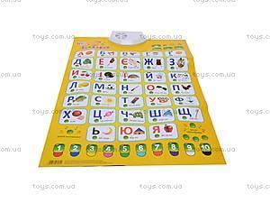Говорящая азбука «Букварик», 7031, фото