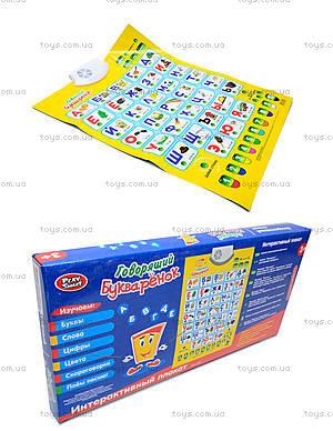 Говорящая азбука «Букварёнок», 7002, детские игрушки