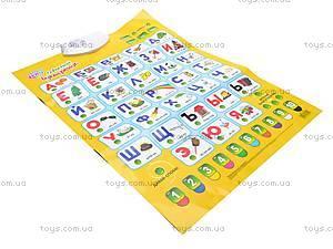 Говорящая азбука «Букварёнок», 7002