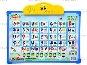Говорящая азбука для детей «Букваренок», 7171R, купить