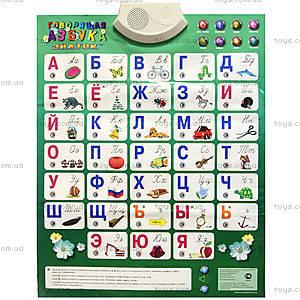 Говорящая азбука «Знаток», REW-K041