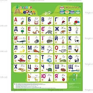 Говорящая азбука Знаток «Веселая азбука», REW-K008