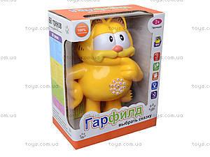 Говорящая игрушка «Кот Гарфилд», T293, магазин игрушек