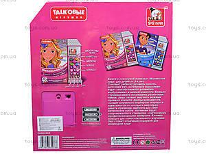 Интерактивная говорящая игра  «Маленькая Леди», EH80090R, купить