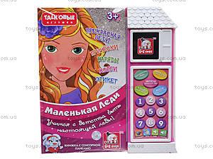 Интерактивная говорящая игра  «Маленькая Леди», EH80090R, отзывы