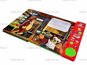 Говорящая книга «Кем быть?», EH80057R, игрушки