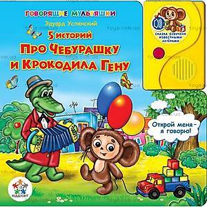 Говорящая книга «Про Чебурашку и крокодила Гену», KS-CHGS01