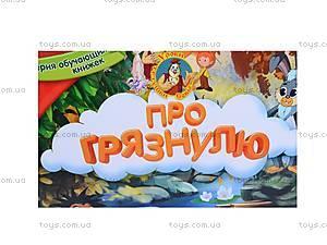Говорящая книга «Про грязнулю», EH80058R, фото