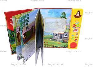 Говорящая книга «Про грязнулю», EH80058R, цена