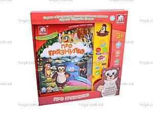 Говорящая книга «Про грязнулю», EH80058R, игрушки