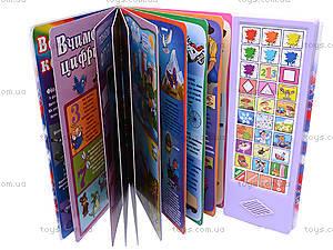 Говорящая книга знаний, украинская, A34157, игрушки