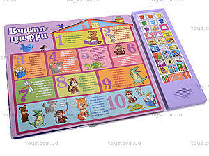 Говорящая книга знаний, украинская, A34157, магазин игрушек