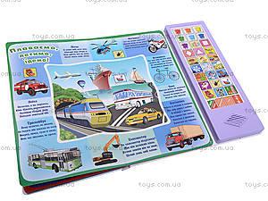 Говорящая книга знаний, украинская, A34157, toys.com.ua