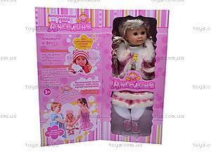Говорящая кукла «Ангелина», MY053, цена