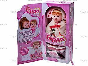 Говорящая кукла «Герда», MY026-1, отзывы