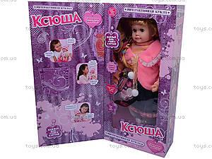Говорящая кукла «Ксюша», 5334, детские игрушки