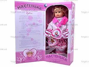Говорящая кукла «Настенька», MY003, фото