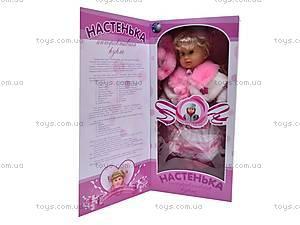 Говорящая кукла «Настенька», в шубке, MY002, отзывы