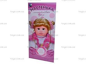 Говорящая кукла «Настенька», в шубке, MY002, магазин игрушек