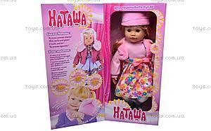 Говорящая кукла «Наташа», MY072