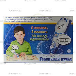 Говорящая ручка для детей, IE1001