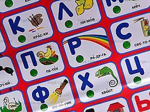 Говорящий плакат «Букваренок», 7002-4, цена