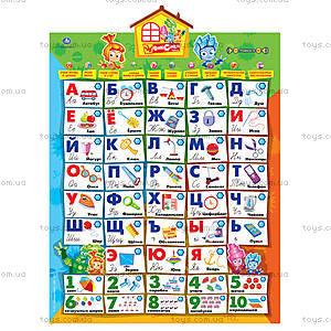 Говорящий плакат «Учим русскую азбуку», IP6251, купить